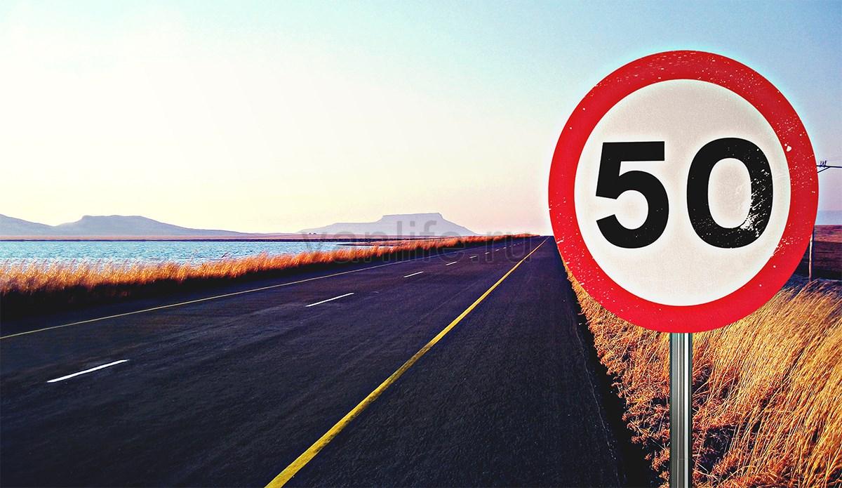 Скоростной лимит на загородных шоссе снизят до 50 км/ч