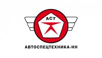 Автоспецтехника-НН