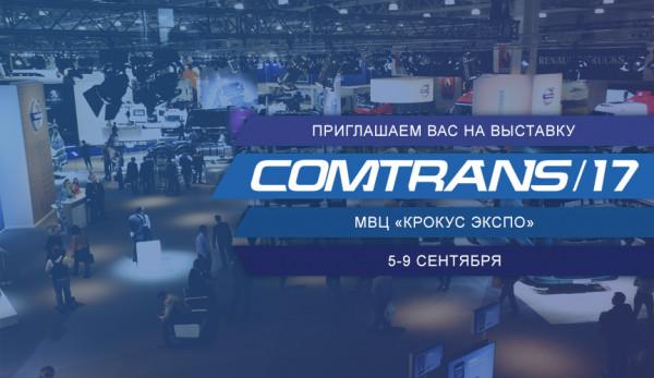 Приглашаем на Comtrans 2017!