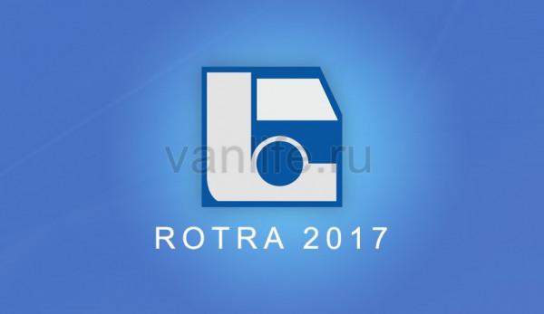 Международная выставка коммерческого транспорта Rotra Kielce-2017