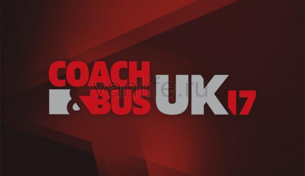 Международная выставка коммерческого транспорта Coach & Bus UK 2017