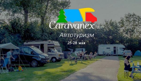 Caravanex 2017