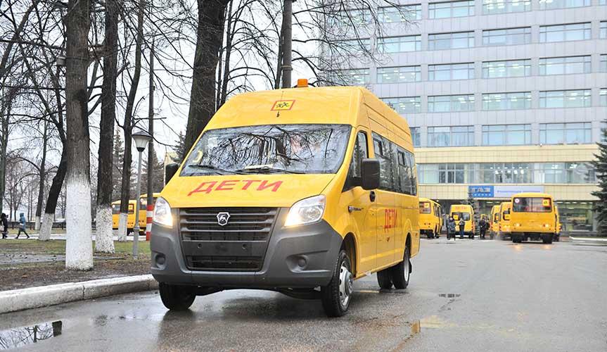 «Группа ГАЗ» поставила Нижегородской области школьные автобусы