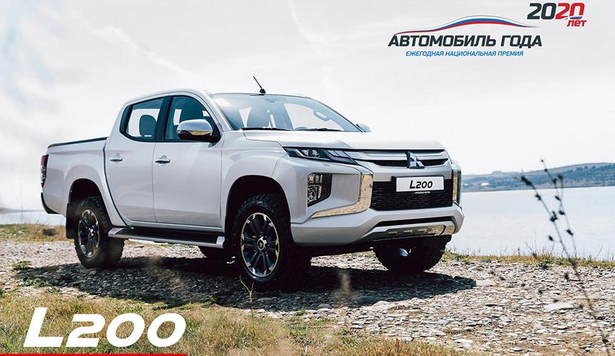 Mitsubishi L200 стал пикапом года в России