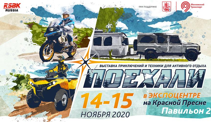 Международная выставка приключений и техники для активного отдыха «ПОЕХАЛИ»