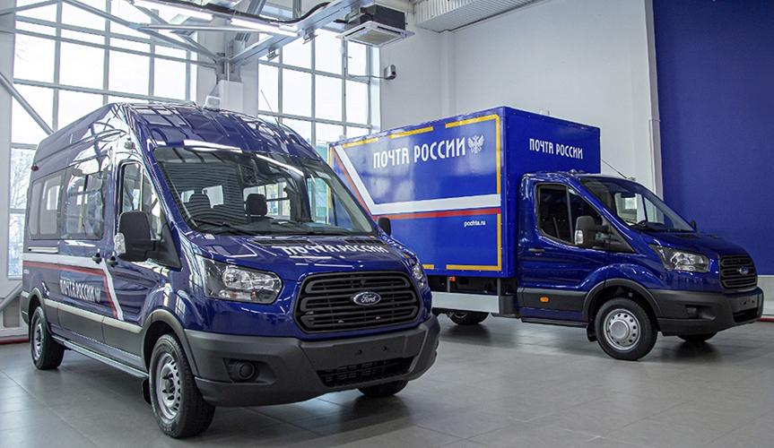 «Соллерс Форд» поставит Почте России более 700 автомобилей Ford Transit