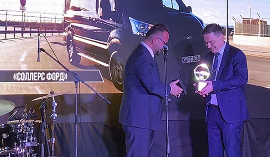 «Соллерс Форд» получил специальный приз конкурса «Лучший коммерческий автомобиль года в России»
