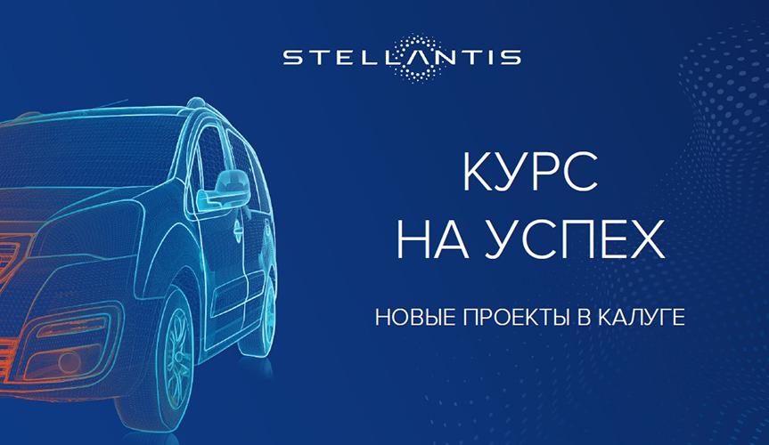 STELLANTIS наращивает мощности на промышленном предприятии «ПСМА РУС»