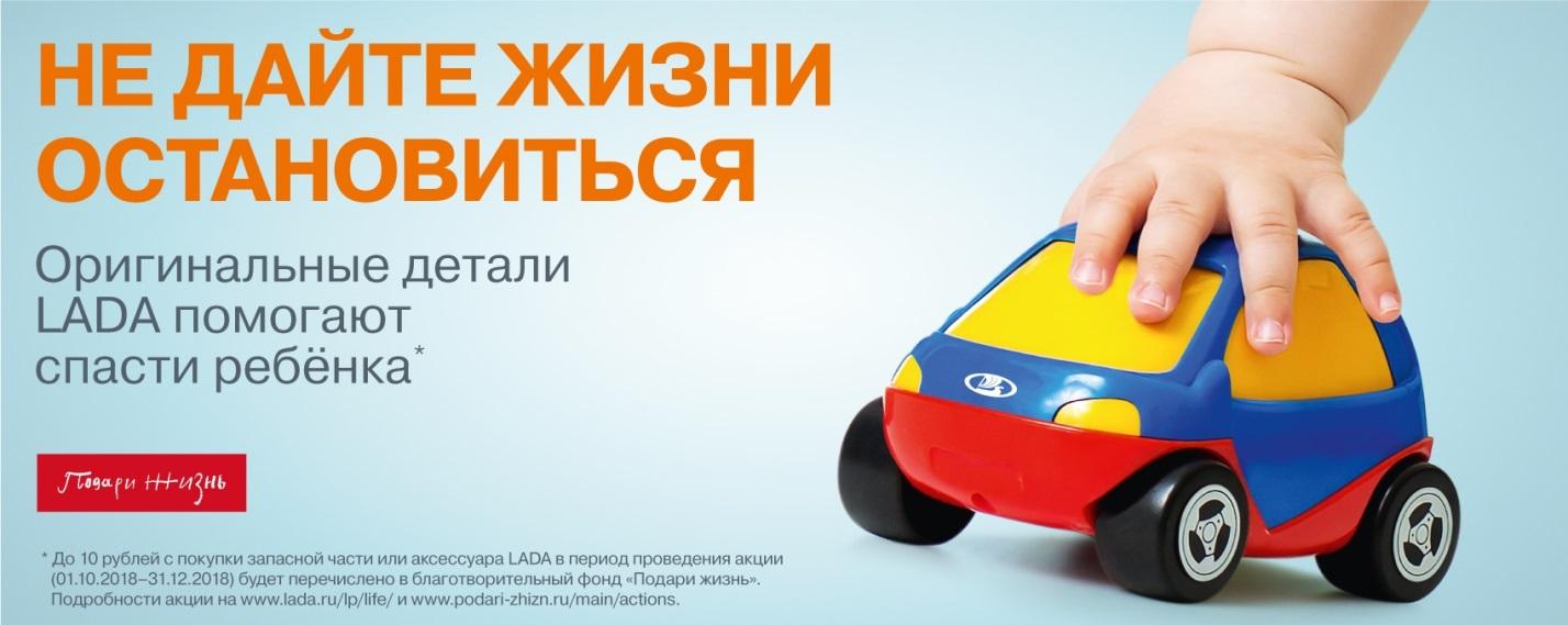 АвтоВАЗ объявляет о проведении совместной акции LADA и фонда «Подари жизнь»