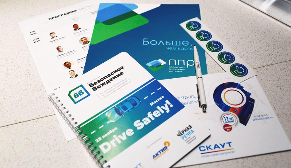 Ежегодная конференция «Безопасное вождение» состоится в ноябре в Москве