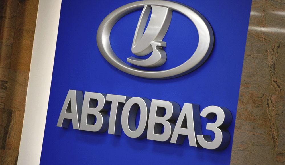 На ПАО «АВТОВАЗ» назначен новый вице-президент по качеству и удовлетворенности клиентов