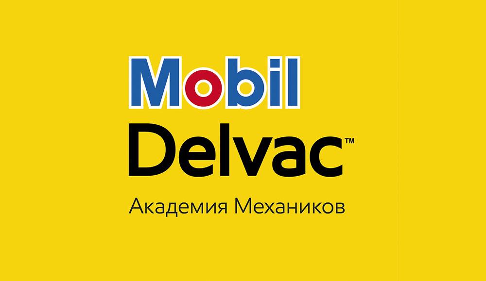 Академия Механиков Mobil Delvac - 8 лет обучения