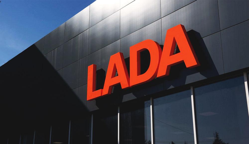 Марка LADA объявляет о новой сервисной кампании