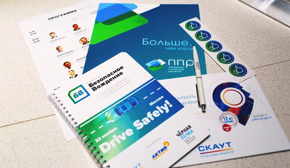 Объявлены спикеры конференции «Безопасное вождение»