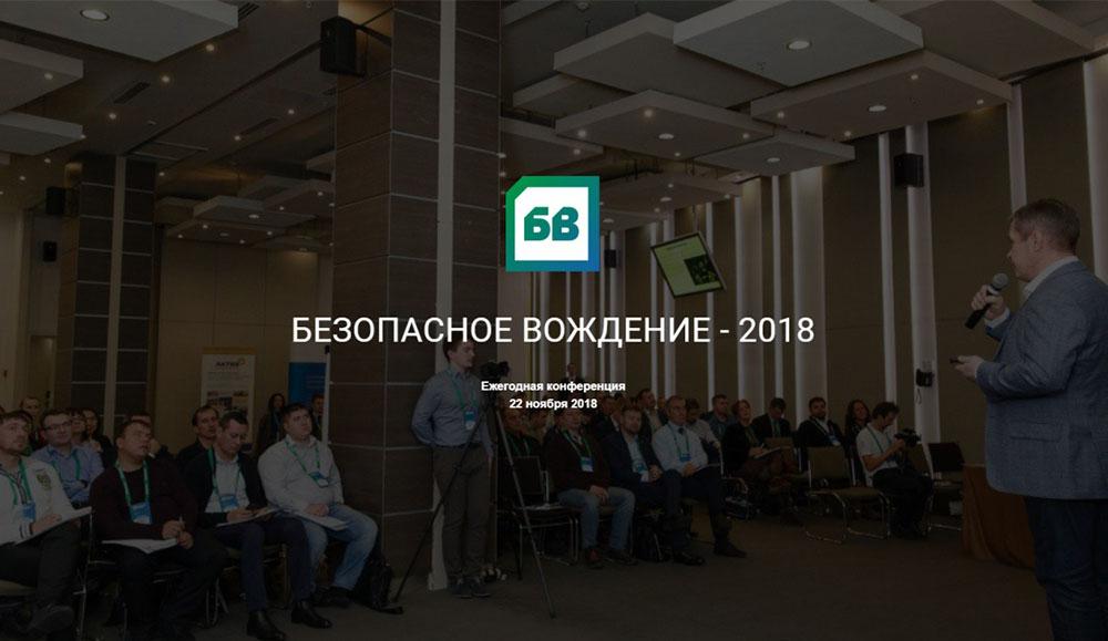 Итоги конференции «Безопасное вождение – 2018»