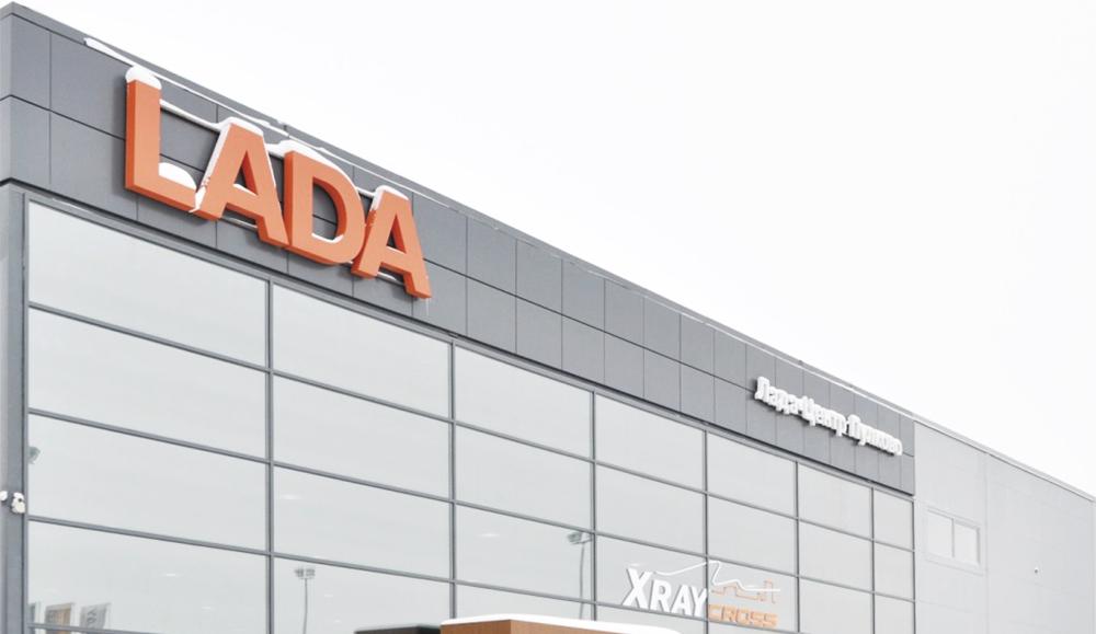 В Санкт-Петербурге открылся новый дилерский центр марки LADA