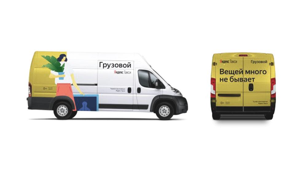 В сервисе Яндекс.Такси можно заказать грузовой фургон