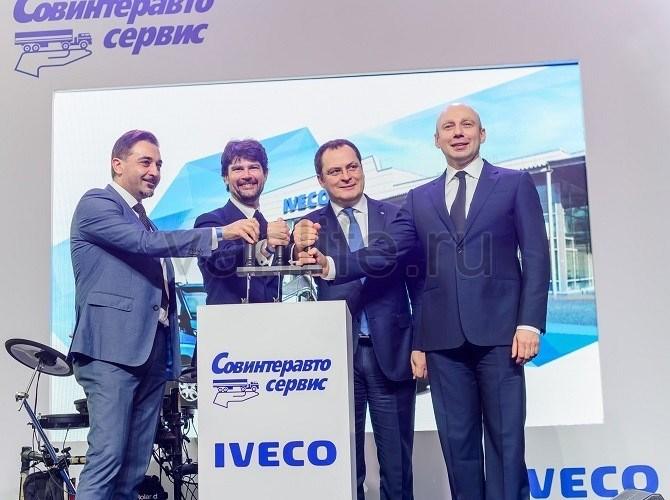 В столице открылся дилерский центр IVECO