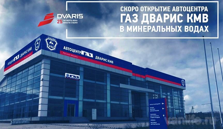В Минеральных Водах открылся новый автосервис марки ГАЗ