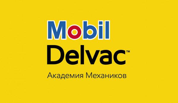 В 2017 году «Академия Механиков Mobil Delvac» посетила рекордное количество городов России