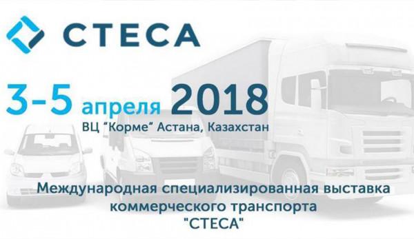 Подведены итоги ведущих международных автомобильных выставок в Центральной Азии KIAE и CTECA