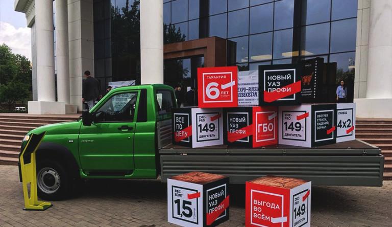 Компания УАЗ представила свои автомобили на выставке