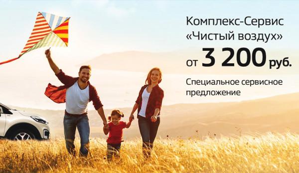 Renault россия запускает летнюю сервисную кампанию