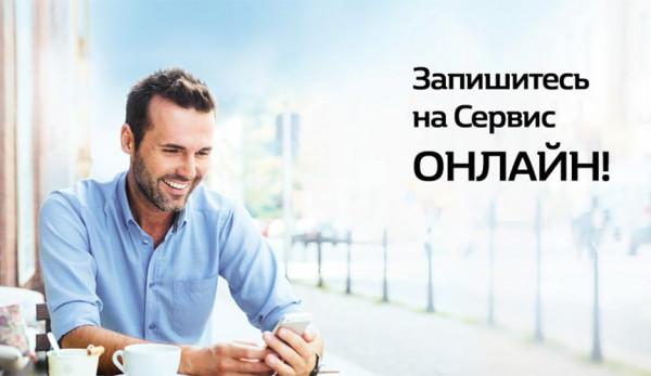 Компания Renault запустила новый онлайн-сервис