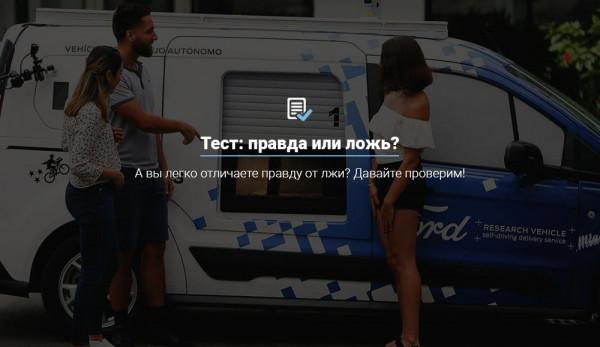Тест: Правда или ложь?