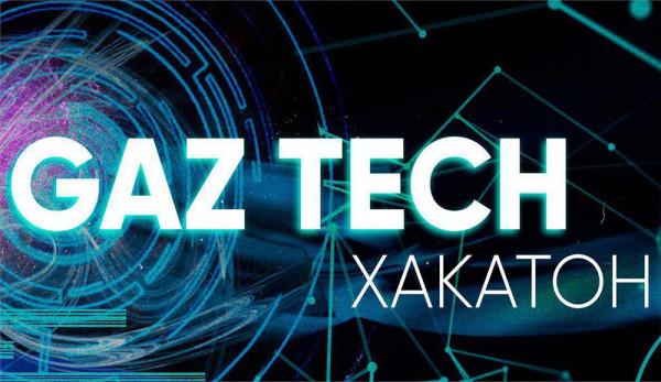 ГАЗ подвел итоги конкурса IT-специалистов GAZtech