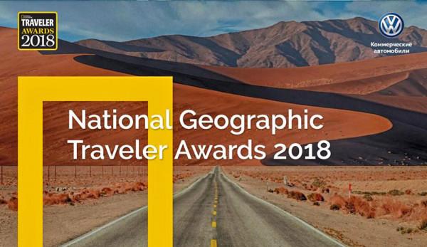 Марка Volkswagen Коммерческие автомобили выступила партнером National Geographic Traveler Awards 2018