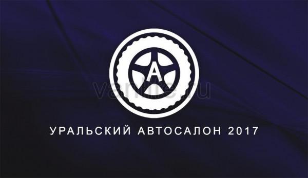 Международная выставка коммерческого транспорта Уральский автосалон 2017
